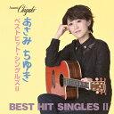 【送料無料】あさみちゆき ベストヒット・シングルズII/あさみちゆき[CD]【返品種別A】