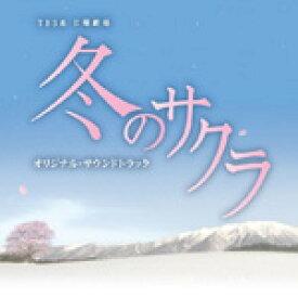 TBS系 日曜劇場「冬のサクラ」オリジナル・サウンドトラック/TVサントラ[CD]【返品種別A】