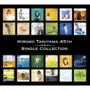 【送料無料】HIROKO TANIYAMA 45th シングルコレクション/谷山浩子[Blu-specCD2]【返品種別A】