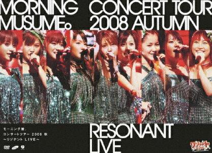 モーニング娘。コンサートツアー2008秋〜リゾナントLIVE〜|モーニング娘。|EPBE-5318