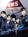 【送料無料】コード・ブルー ドクターヘリ緊急救命 The2nd season DVD-BOX/山下智久[DVD]【返品種別A】