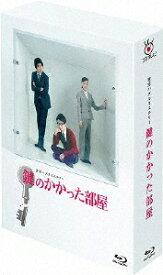 【送料無料】鍵のかかった部屋 Blu-ray BOX/大野智[Blu-ray]【返品種別A】