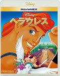 【送料無料】ヘラクレス MovieNEX【BD+DVD】/アニメーション[Blu-ray]【返品種別A】