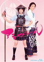 【送料無料】アシガール Blu-ray BOX/黒島結菜[Blu-ray]【返品種別A】