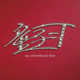 10th ANNIVERSARY BEST/童子-T[CD]通常盤【返品種別A】