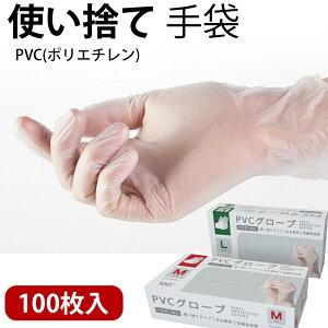 使い捨て手袋 100枚入 PVC手袋 レストラン PVCグローブ 【ディスポ手袋・ビニール手袋・介護用手袋】在庫あり