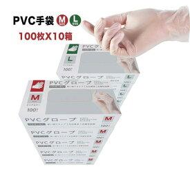 使い捨て手袋 1000枚入 PVC手袋 レストラン PVCグローブ 【ディスポ手袋・ビニール手袋・介護用手袋】在庫あり