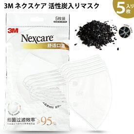 正規 3M ネクスケア マスク ふつう ウイルス対策 NEXCARE 大人用 レギュラーサイズ 飛沫 花粉 PM2.5 使い捨て 不織布マスク 高品質 医療用フィルター