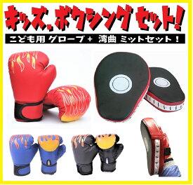 子供用 グローブ 湾曲 ミット セット ボクシング トレーニング キッズ パンチンググローブ
