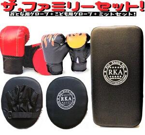 子供用 と 大人用 グローブ キック ミット 親子 セット キッズ パンチング ボクシング トレーニング