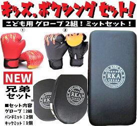 子供用 グローブ 2組 キック ミット セット キッズ パンチング ボクシング 兄弟 トレーニング