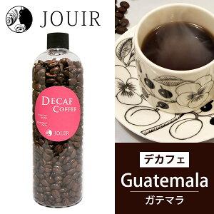 【土日祝も営業 まとめ買いがお得】ガテマラ(デカフェ コーヒー Decaf カフェインレス)(豆)ボトル入り