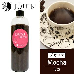 【土日祝も営業 まとめ買いがお得】モカ(デカフェ コーヒー Decaf カフェインレス)(中挽き)ボトル入り