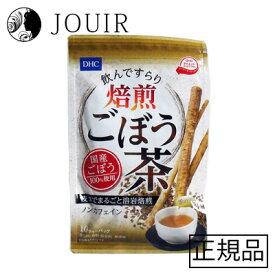 【土日祝も営業 最大600円OFF】DHC 飲んですらり 焙煎ごぼう茶 ノンカフェイン 10ティーバッグ