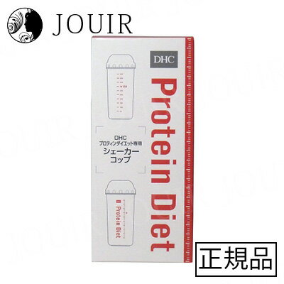 DHC プロティンダイエット 専用シェーカーコップ (プロテインダイエット)
