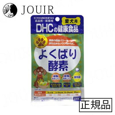 【アウトレット/訳あり】DHC 愛犬用 よくばり酵素 60粒入(賞味期限 2019年1月末)