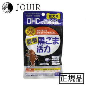 【土日祝も営業 最大600円OFF】DHC 愛犬用 発酵黒ごま活力 60粒入