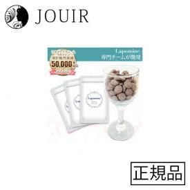 【土日祝も営業 最大600円OFF】ラポマイン サプリメント
