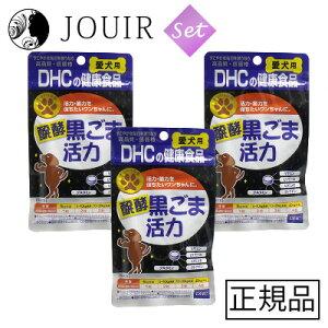 【土日祝も営業 最大600円OFF】DHC 愛犬用 発酵黒ごま活力 60粒入【お得な3個セット】