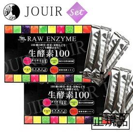 【土日祝も営業/最大600円OFF】スパトリートメント 生酵素100 3g×30包 2個セット