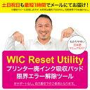 【土日祝も営業 最大600円OFF】土日祝も対応 WIC Reset Utility プリンター廃インク吸収パッド限界エラー解除ツール …