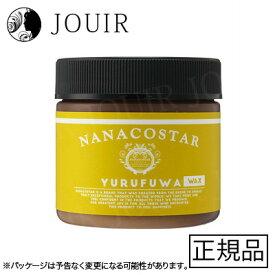 【土日祝も営業 最大600円OFF】NANACOSTAR YURUFUWA 75g