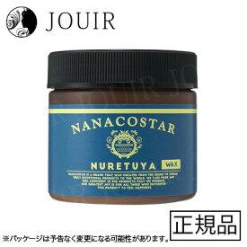 【土日祝も営業 最大600円OFF】NANACOSTAR NURETUYA 75g