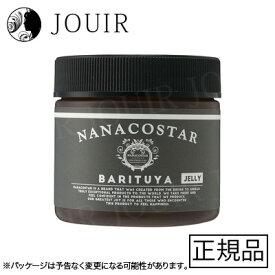 【土日祝も営業 最大600円OFF】NANACOSTAR BARITUYA 75g