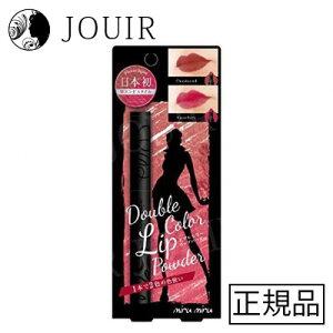 【土日祝も営業 最大600円OFF】miru miru ダブルカラーリップパウダー 02 ショコラレッド/カシスベリー