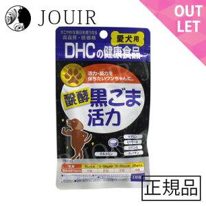 【土日祝も営業 最大600円OFF】【アウトレット/訳あり】DHC 愛犬用 発酵黒ごま活力 60粒入(賞味期限 2019年6月下旬) ※アウトレット品となりますのでご理解ある方のみご購入下さい。