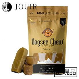Dogsee Chew スモールバー 100g ヒマラヤチーズ 小型犬用