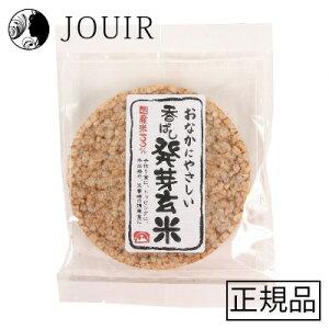 【アウトレット/訳あり】国産米100%香ばし発芽玄米15g 1個(賞味期限 2021年7月)