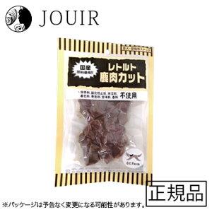 【アウトレット/訳あり】レトルト・鹿肉カット 60g(賞味期限 2021年3月)
