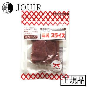 【土日祝も営業 最大600円OFF】レトルト・鹿肉スライス 60g