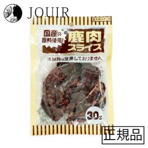 【土日祝も営業 最大600円OFF】鹿肉スライス 30g