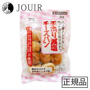 【土日祝も営業 最大600円OFF】手造り減塩チーズパン 10個