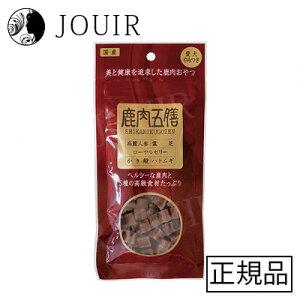 【アウトレット/訳あり】鹿肉五膳 50g(賞味期限 2021年4月)