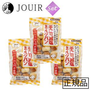 【土日祝も営業 まとめ買いがお得】手造り減塩ミルクパン 10個 3個セット