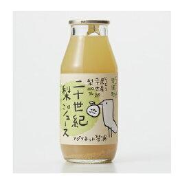 鳥取県 お土産 二十世紀梨 ジュース 180mlとりそらたかく