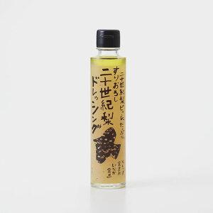 鳥取県 お土産 すりおろし二十世紀梨ドレッシング 180ml とりそらたかく
