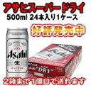 【食フェス対象商品】【2ケースまで同梱可】アサヒ スーパードライ 500ML缶ビール 24本入 ランキングお取り寄せ