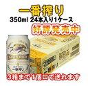 【3ケースまで同梱可】キリン 一番搾り 350ML缶ビール 24本入