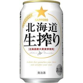 サッポロ 発泡酒 北海道生搾り 350ml 缶 24本入 【2ケースまで同梱可】