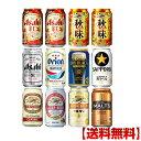 ビール 飲み比べ 限定品入り! 国産ビール 詰め合わせ 12本セット 送料無料 ギフト ビールギフト