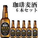 ビール UCC BLACK 珈琲麦酒 コーヒービール 330ml×6本セット 瓶ビール ギフト プレゼント