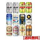 ビール セット 限定品入り! 国産ビール 詰め合わせ 12本セット 飲み比べ 送料無料 ギフト ビールギフト プレゼント アソート