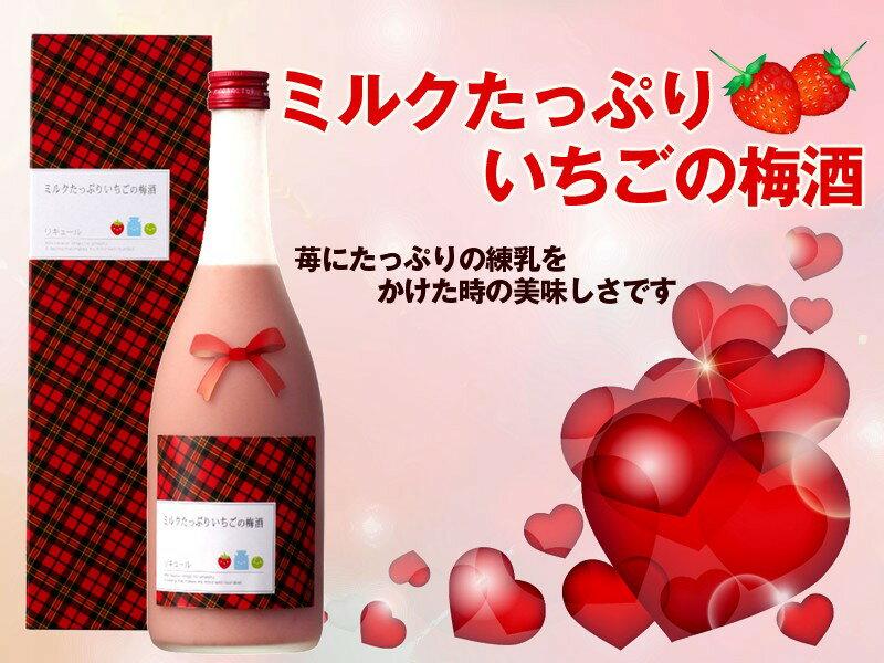 梅酒 送料無料 ミルクたっぷり いちごの梅酒 720ml ミルク 苺