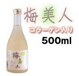 梅酒 菊水酒造 うめ美人 500ml 瓶 コラーゲン入り 梅美人