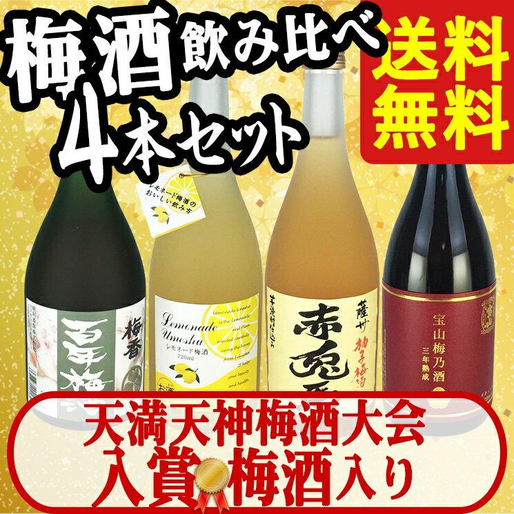 梅酒セット 送料無料 天満天神梅酒大会の入賞梅酒も入ってます。 梅酒  飲み比べ 4本セット