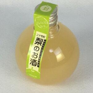 二十世紀 梨のお酒 360ml   リキュール  鳥取県のお土産